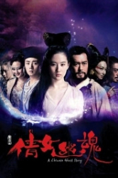: A Chinese Ghost Story Movie Collection (4 Filme) German AC3 microHD x264 - RAIST