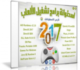 : Aio Games Drivers + Programm Pack 2017